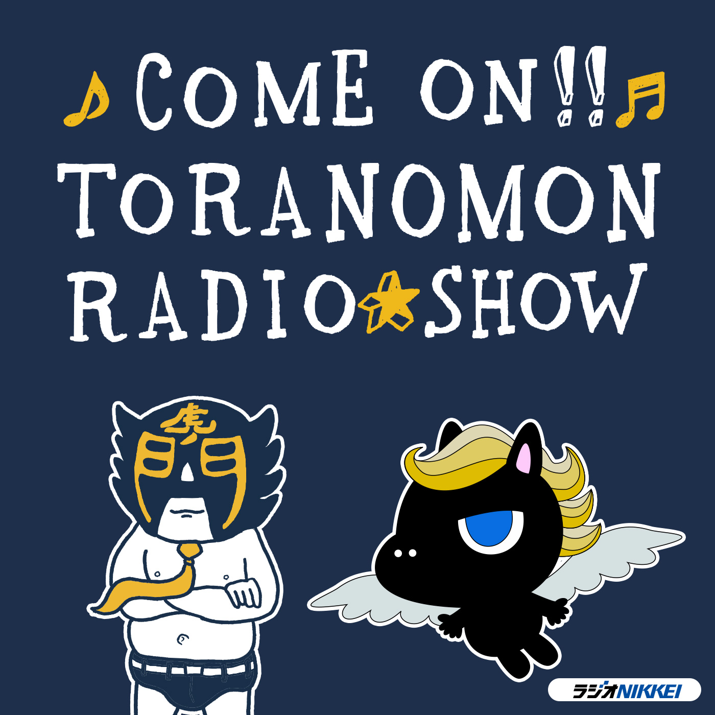 COME ON!! TORANOMON RADIO SHOW