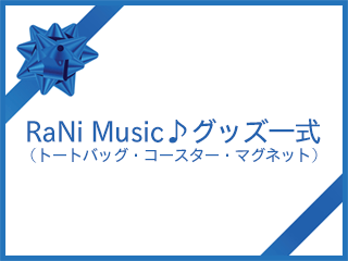 RaNiMusic♪グッズ